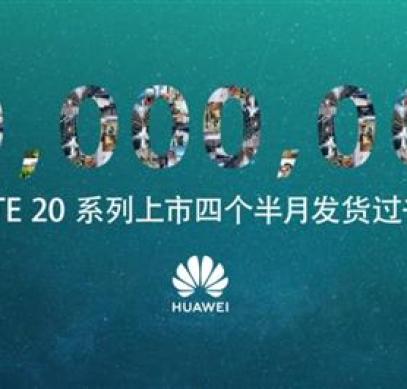 Huawei понадобилось всего 4,5 месяца, чтобы продать 10 миллионов флагманских смартфонов Mate 20