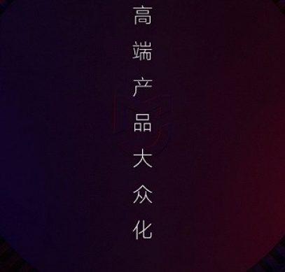 «Передовые технологии за полцены». Завтра Xiaomi представит некий инновационный продукт, возможно это будет складной смартфон