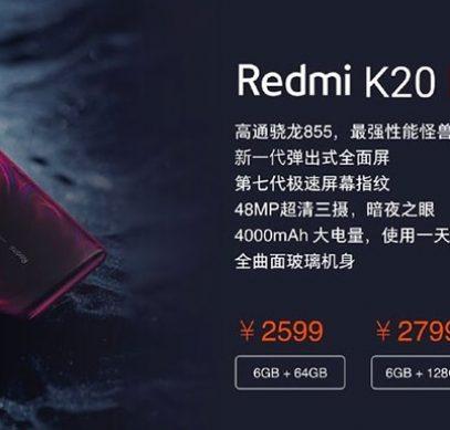 Стали известны цены разных версий Redmi K20 Pro: от $375