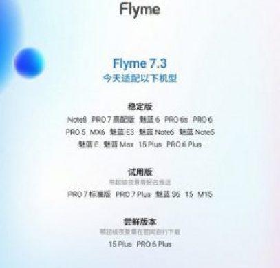 Meizu рассказала какие смартфоны получат Flyme 7.3 - 1