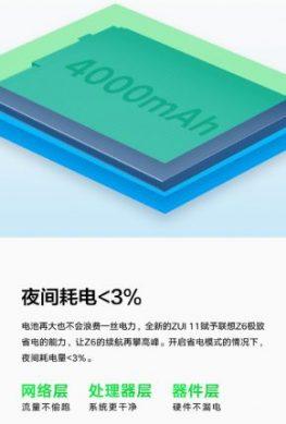Lenovo Z6 будет выносливым мобильником – фото 1