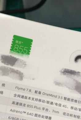 Внутренний документ показал Snapdragon 855+ и Flyme 7 у Meizu 16s Pro