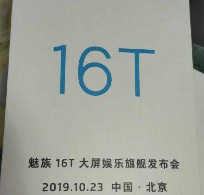 Meizu 16T представят 23 октября: все характеристики