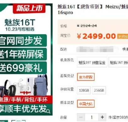 Смартфон Meizu 16T поступил в продажу