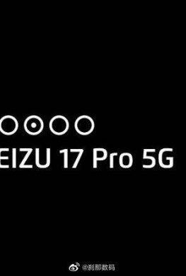Meizu 17 неожиданно может получить пентакамеру