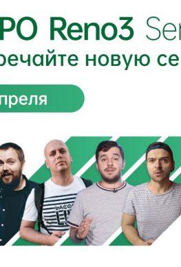 reno 3 russia
