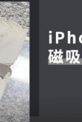 Беспроводная зарядка iPhone 12 включает 36 магнитов