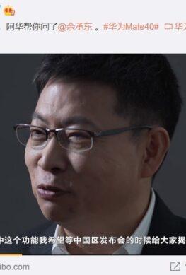 Huawei интригует новыми возможностями Mate 40