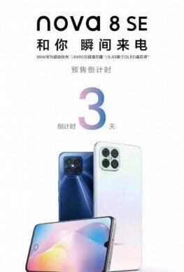 66 Вт, 64 Мп и экран OLED диагональю 6,53 дюйма. Это Huawei nova 8 SE