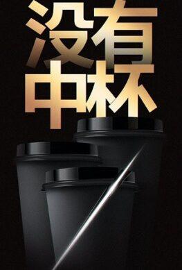 Meizu не собирается раздувать линейку Meizu 18