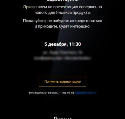 Официально: Яндекс Телефон будет представлен 5 декабря
